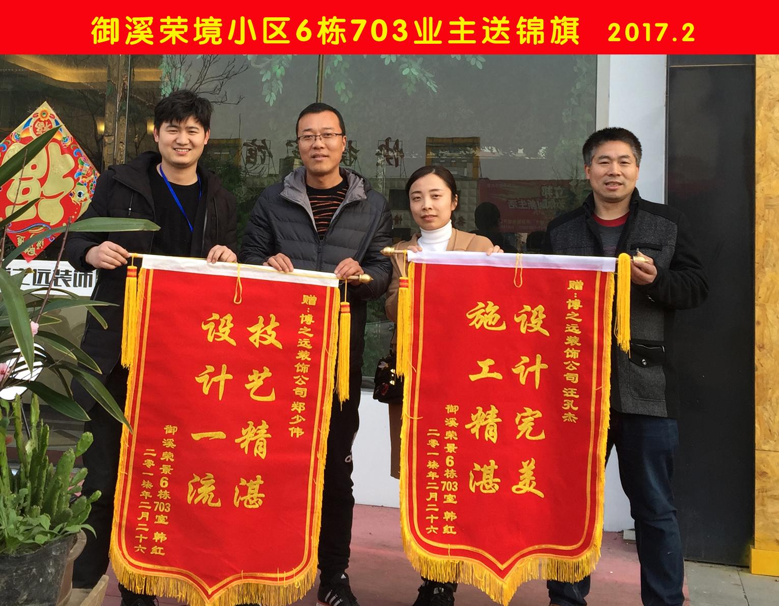 御美荣境小区6栋703业主送锦旗201602251.jpg