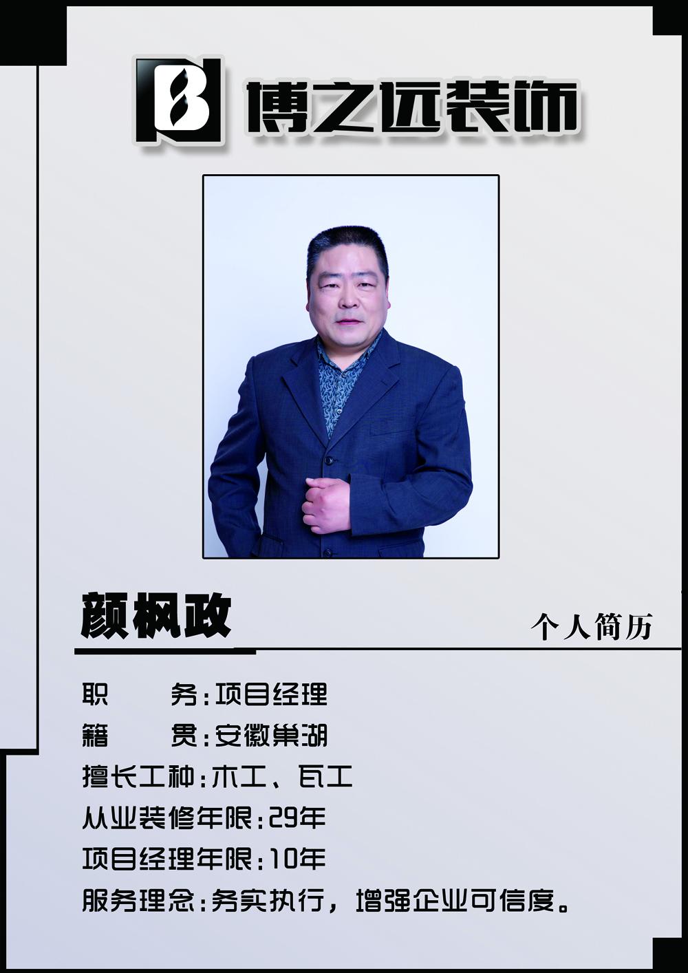 项目经理展板颜枫政.jpg